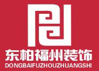 福州东柏建筑装饰设计工程有限公司