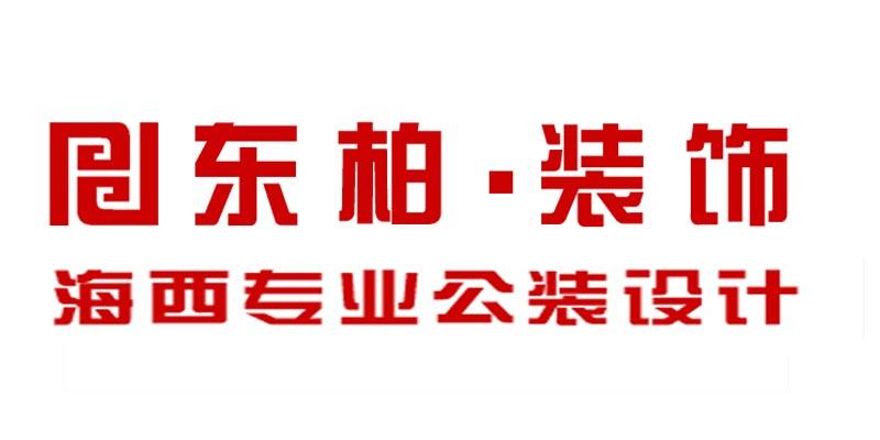 福州东柏装饰设计工程有限公司