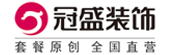 北京冠盛家居装饰有限公司福州分公司