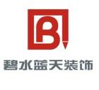 福州碧水蓝天装饰工程有限公司